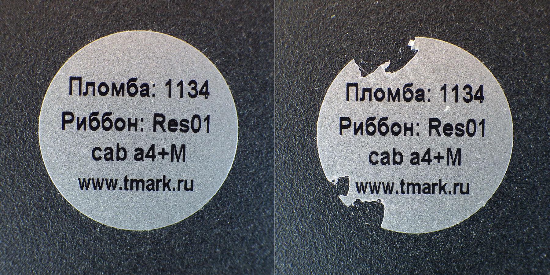 Гарантийная наклейка пломба разрушаемая из серебристого винила 1134