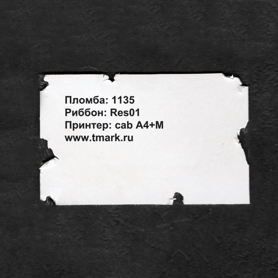 Гарантийная наклейка пломба разрушаемая из белого винила 1135