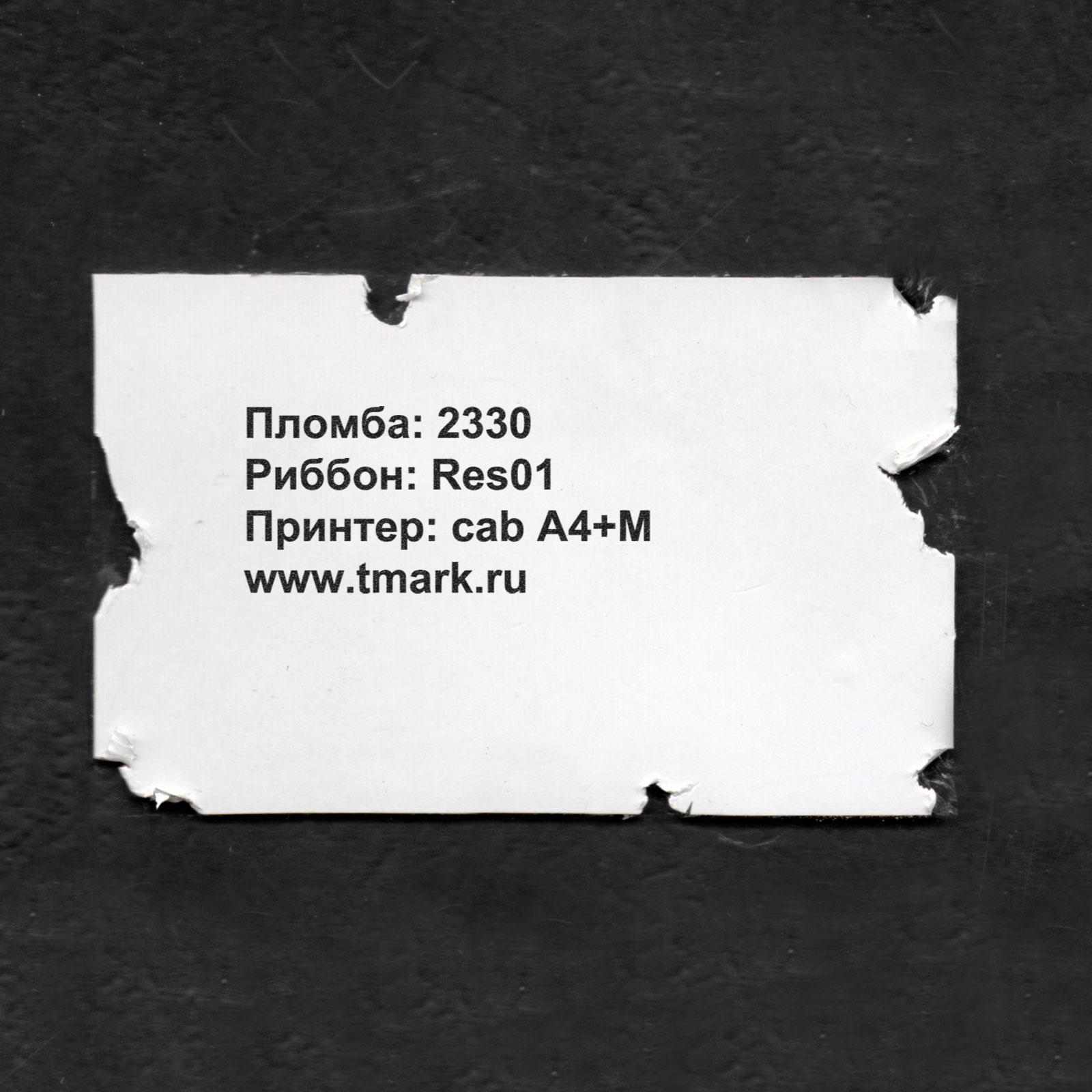 Гарантийная наклейка пломба разрушаемая из белого винила 2330