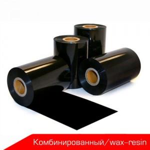 Комбинированные (wax-resin)